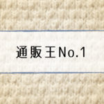 tsuhan-king