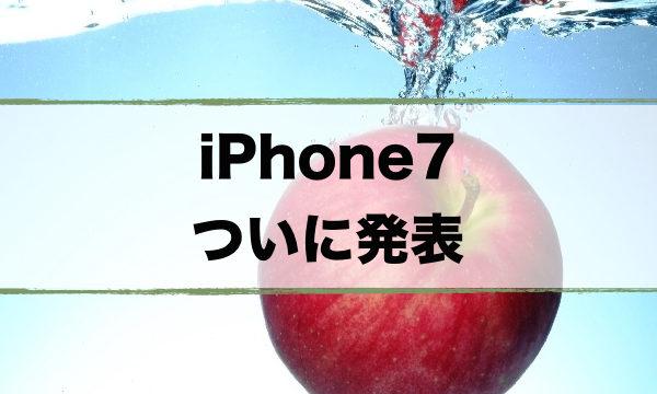 iPhone7まとめ
