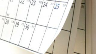 マツコカレンダー