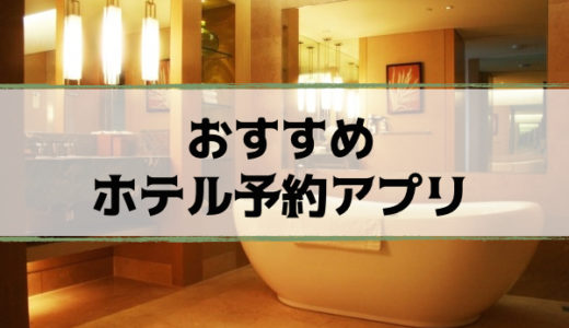 【最新】ホテル宿泊予約アプリ!おすすめアプリランキング【iPhone・Android】