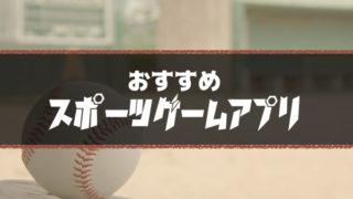 sports-app