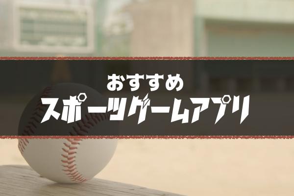 【野球&サッカー】スポーツゲーム | 最新おすすめアプリまとめ(iPhone / Android)