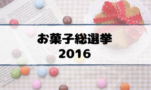 お菓子総選挙順位