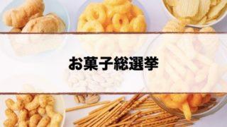 お菓子総選挙2020
