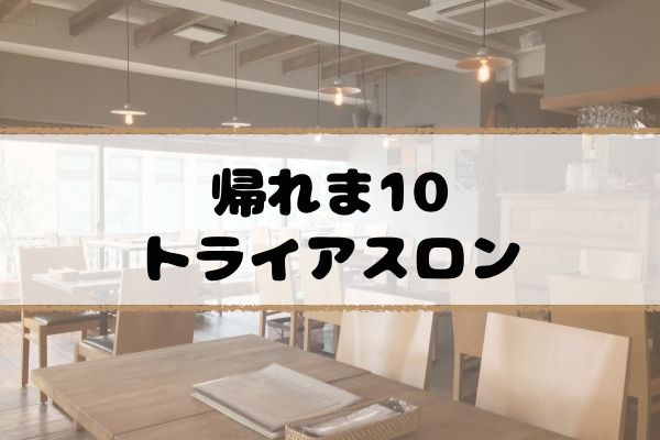 kaerema10-tokuban