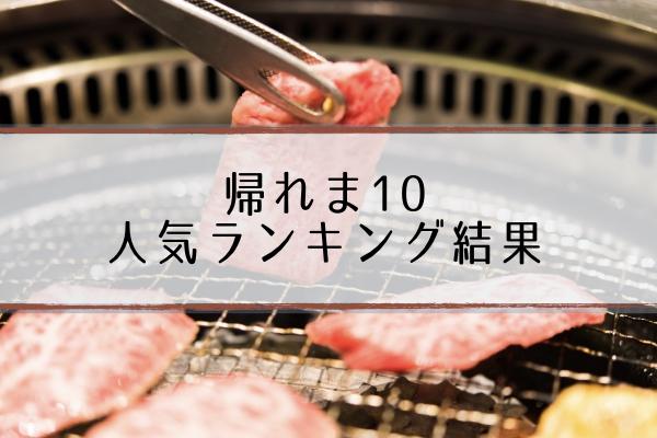 【帰れま10】安楽亭|最新人気ランキングベスト10の結果を予想