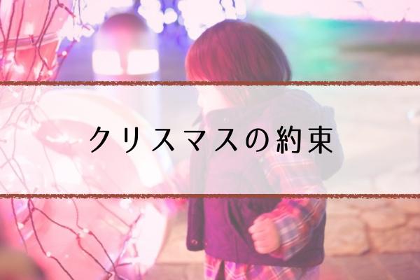 【クリスマスの約束2017】出演者・タイムテーブル・曲一覧(12/25)