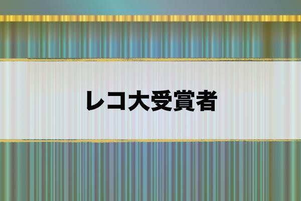 【レコ大2017】日本レコード大賞は誰に輝く?出演者・受賞曲・タイムテーブルまとめ(12/30)