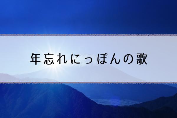 【年忘れにっぽんの歌2016】出演者・タイムテーブル・見どころ一覧(12/31)