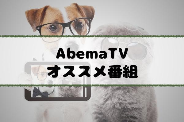 abemaTV-bangumi