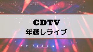 cdtv-splive-lineup