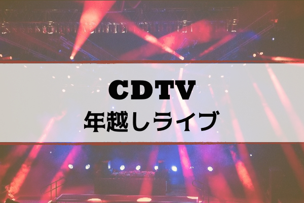 cdtv-splive-lineup