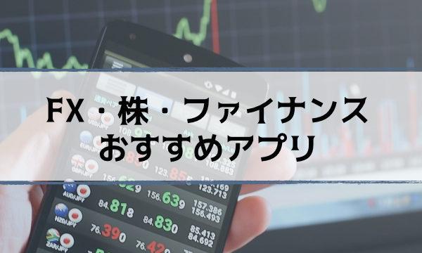 kabu-app-best