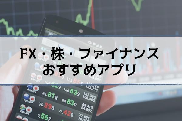 【株・FX】おすすめファイナンスアプリ【初心者・予想】