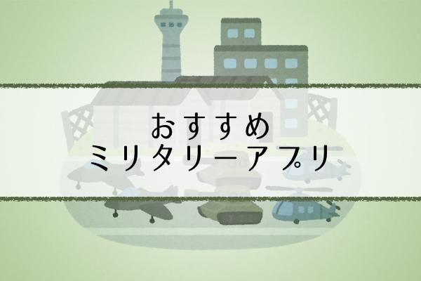 【戦車&戦艦】ミリタリーゲームアプリ!おすすめ人気ランキング