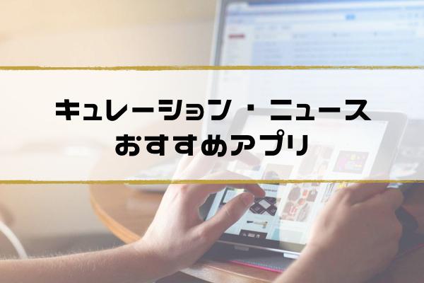 【ニュースアプリ】おすすめ人気ランキング!最新の情報収集ならコレ!
