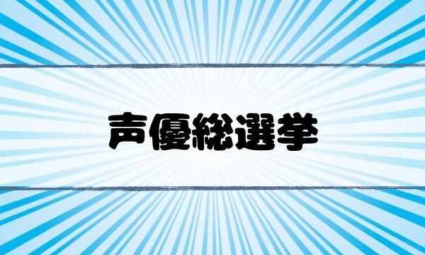 seiyu-best