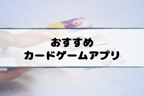 app-tcg