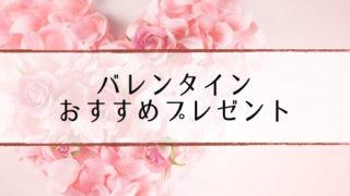 valentine-rank