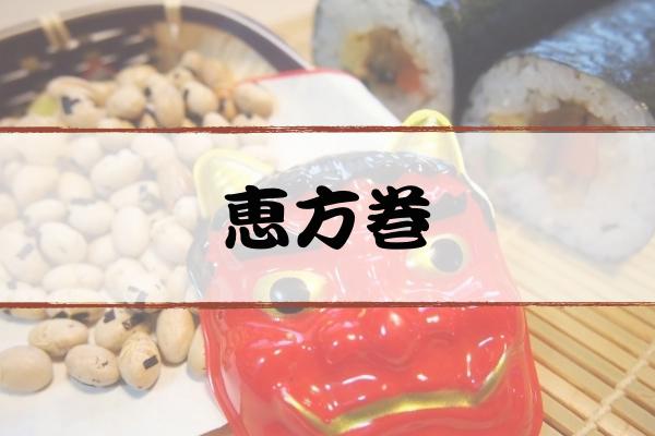【恵方巻き】2017年の方角は北北西!コンビニ・スーパー・百貨店おすすめ商品・予約日まとめ
