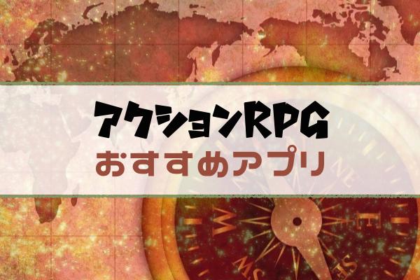 【おすすめ】スマホアクションRPGアプリ | 最新人気ランキングまとめ