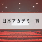 japan-movie-prize