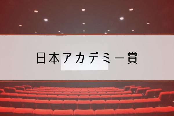 【日本アカデミー賞2018】ノミネート映画一覧・タイムテーブル・最優秀賞を予想