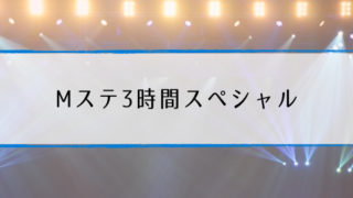 music-sp-3h
