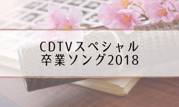 cdtv-spring