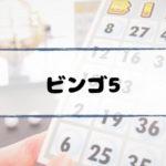 bingo5-kuji