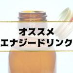 energy_osusume