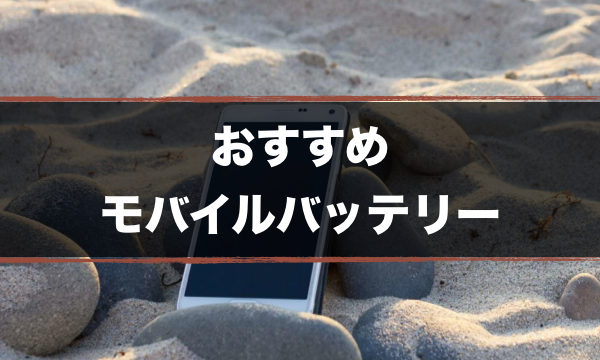 mobile-battery-osusume