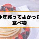 new-food2017