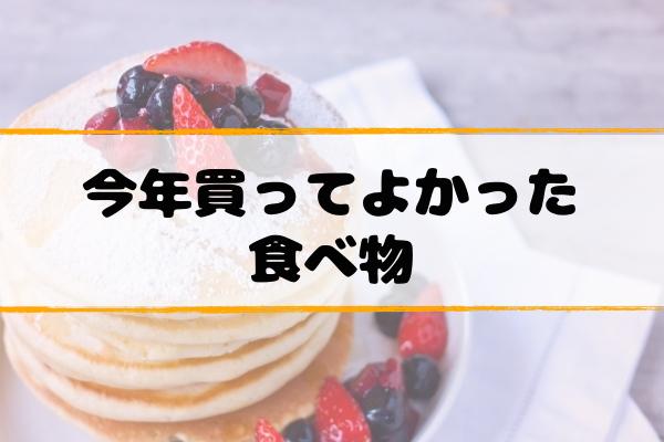今年買ってよかった食べ物2017【新作からロングセラーまで】