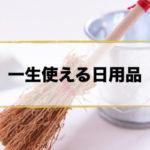 おすすめ伝統工芸日用品