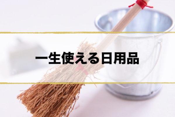 【日用品】マツコの知らない世界で紹介!一生使える伝統工芸品12選(10/17)