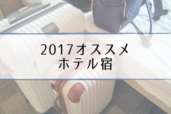 hotel-2017