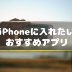 iPhone-Android-osusume
