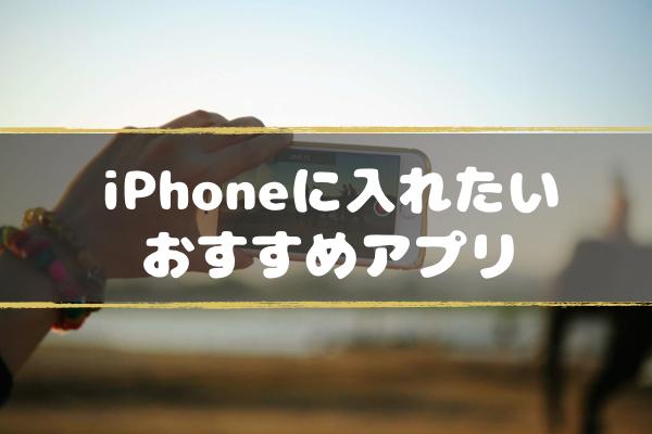 【神アプリ】iPhoneに絶対入れたいおすすめ定番ベスト選