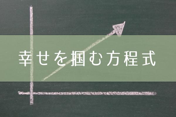 【グサッとアカデミア】林先生流幸せをつかむ方程式に納得【仕事論】