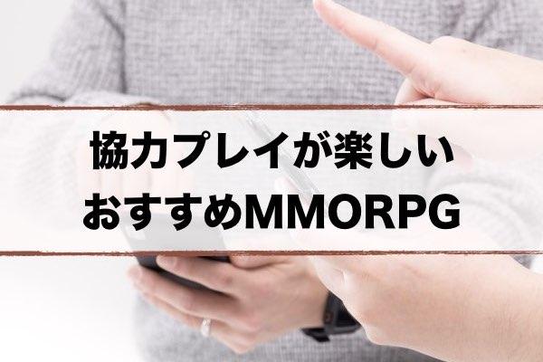 おすすめスマホMMORPG