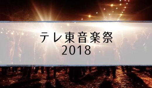 【テレ東音楽祭2018】出演者・タイムテーブル・最強ヒットソング100連発