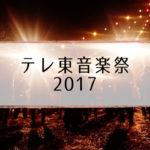 ongakusai2017