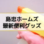 hirunan-shimachu