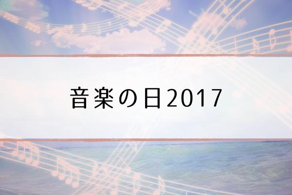 ongakunohi2017