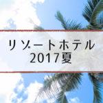 resort2017summer