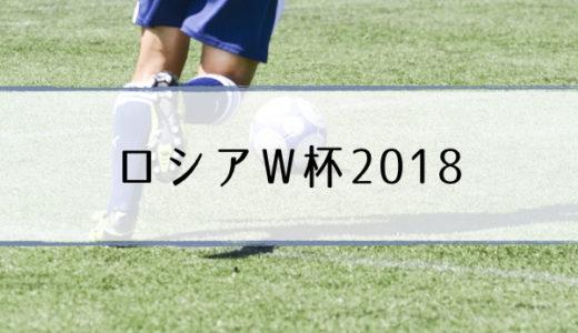 【西野ジャパン】サッカー日本代表メンバーでロシアW杯2018勝てるか予想