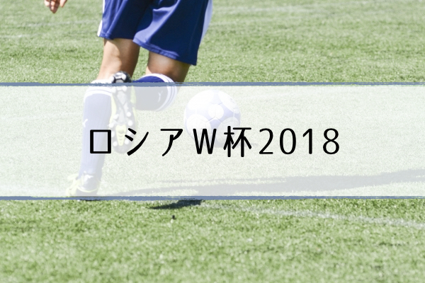 worldcup-2018
