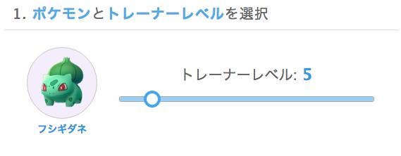 【ポケモンGO】個体値チェッカーならCP上限を確実に判定できて超便利!