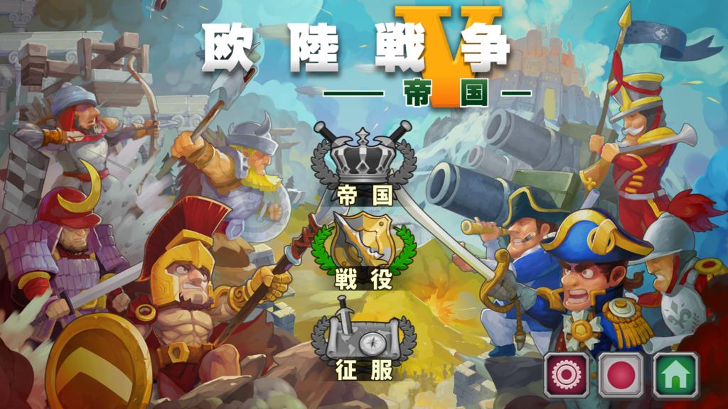 【欧陸戦争5】本格戦略ゲーム!シナリオ攻略・おすすめ将軍・装備一覧【レビュー】